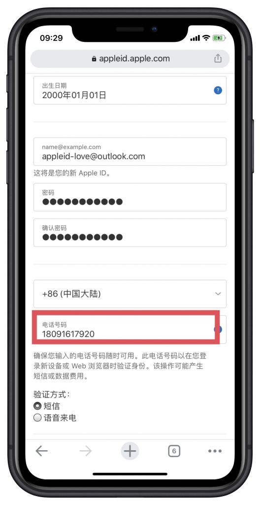 苹果账号注册手机号