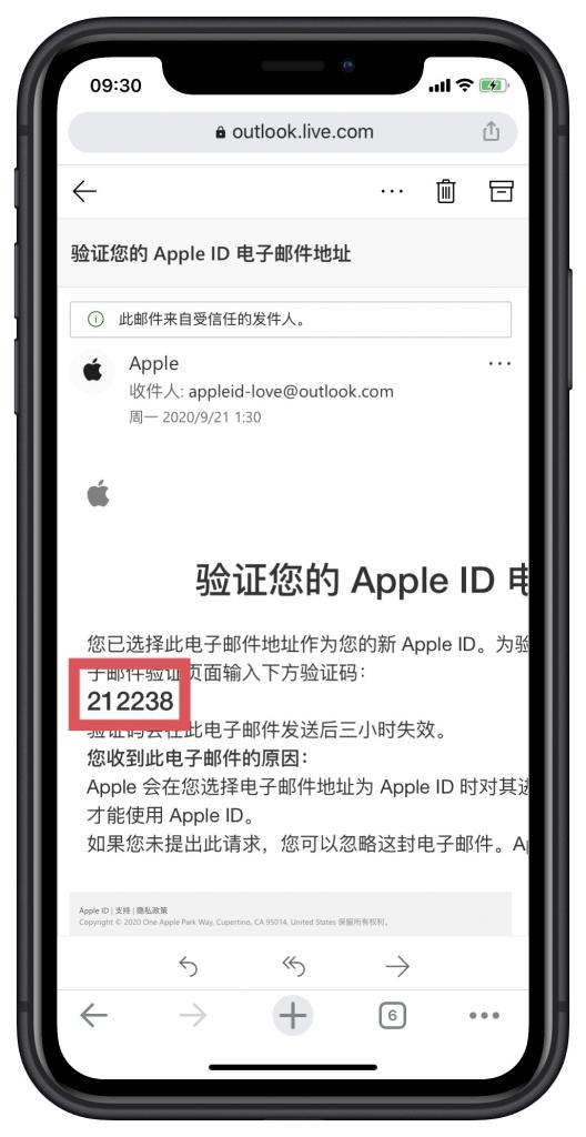 苹果账号注册邮箱验证码