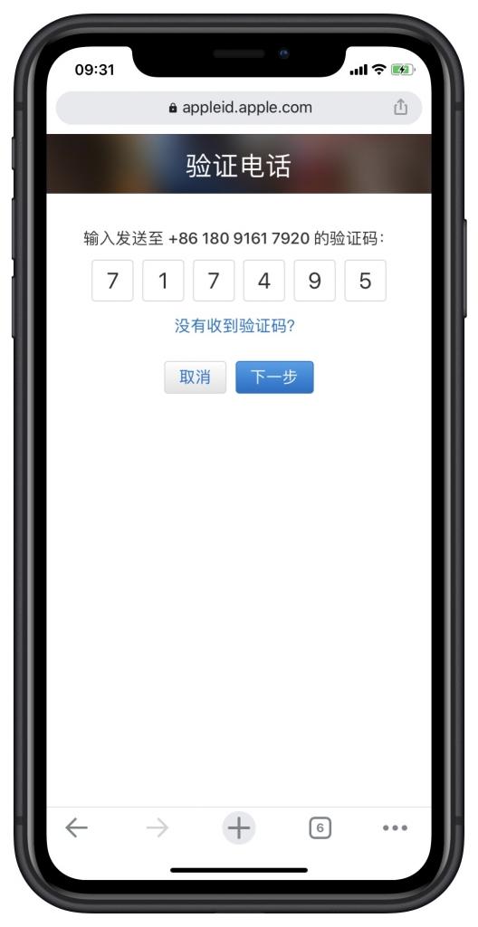 苹果账号注册手机验证码