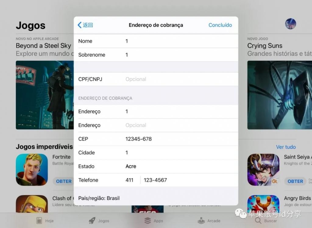 2020年最新苹果外区Apple ID注册教程