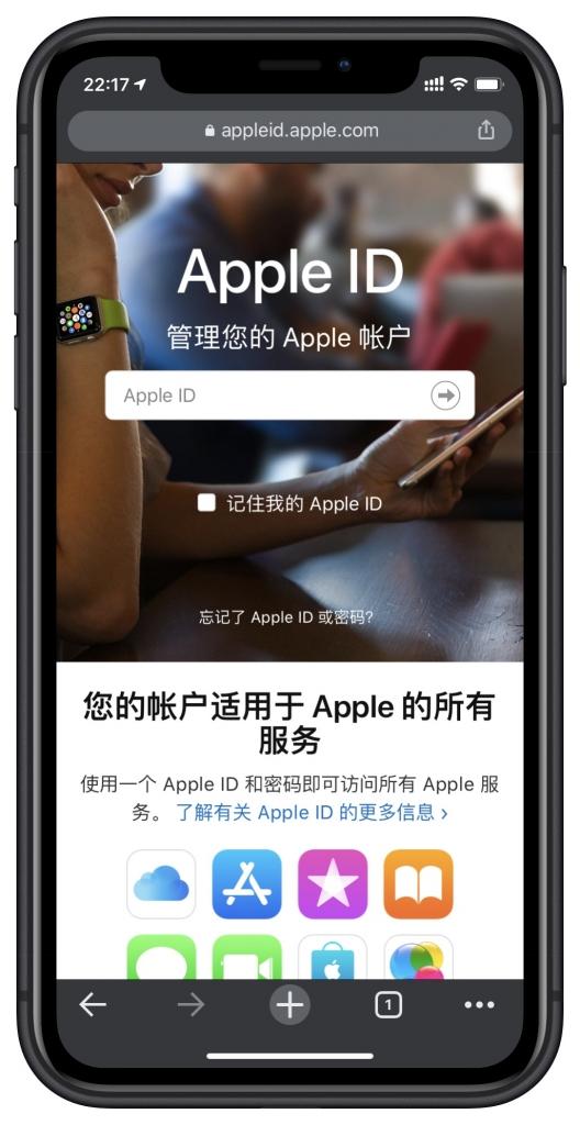 苹果账号官网