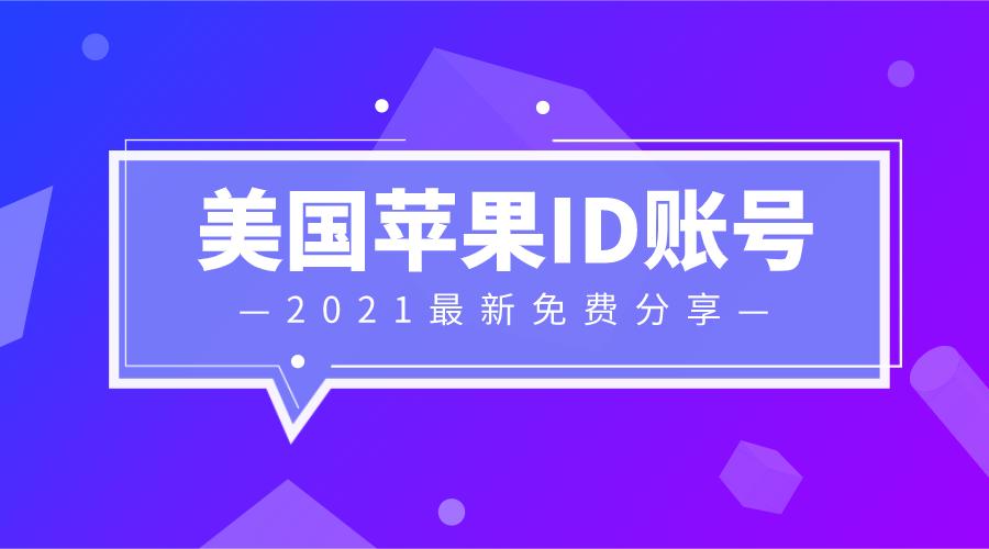 2021年免费的苹果美国id共享_apple id账号