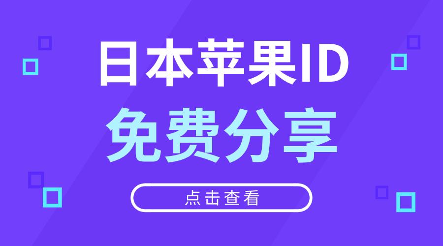2021年最新ios日本AppleID账号密码共享