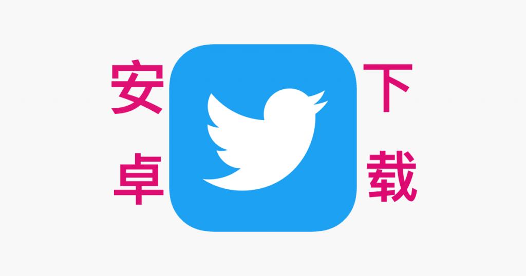Twitter安卓版APK下载