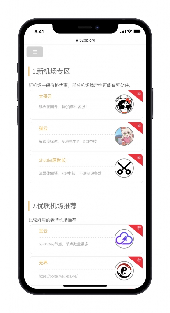 2021年苹果iOS小火箭Shadowrocket拔卡观看TikTok教程